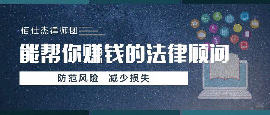 广州企业法律顾问律师