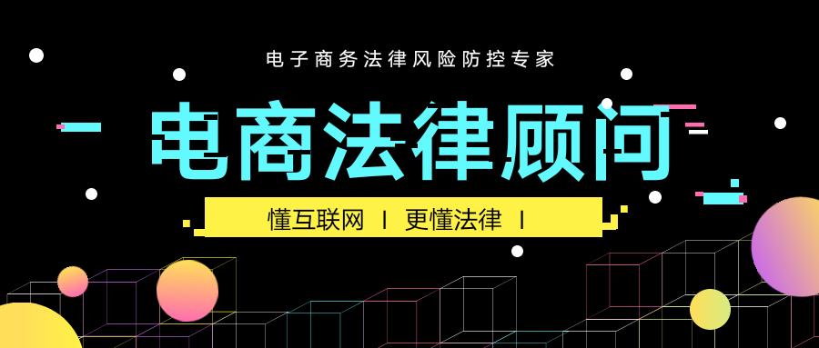 广州电商法律顾问律师