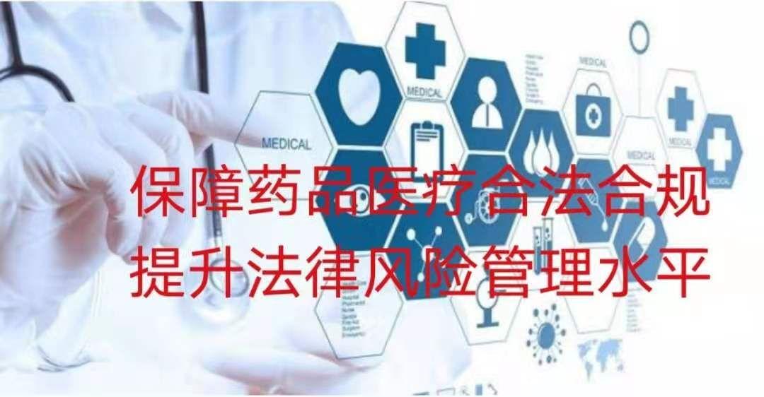 广州药品医疗律师