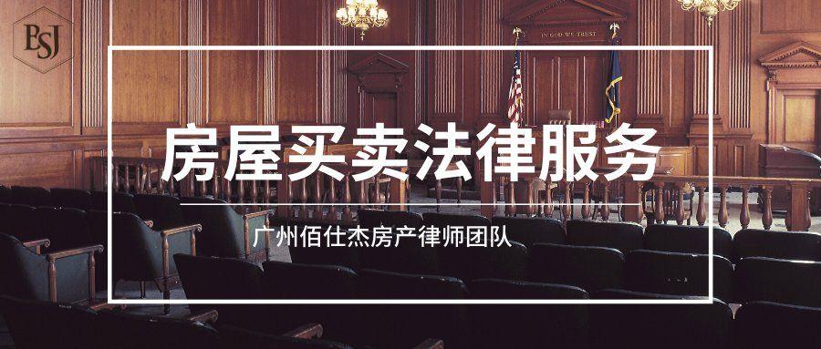 广州房产纠纷律师